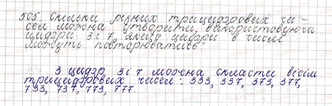 6-matematika-os-ister-2014--rozdil-2-zvichajni-drobi-19-rozvyazuvannya-vprav-na-vsi-diyi-zi-zvichajnimi-ta-desyatkovimi-drobami-505-rnd3159.jpg