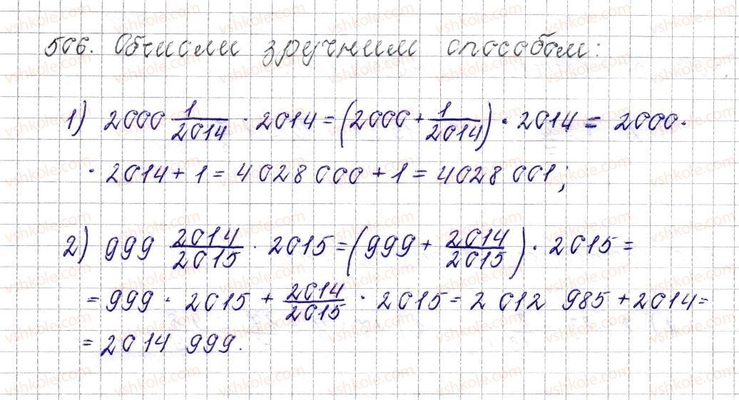 6-matematika-os-ister-2014--rozdil-2-zvichajni-drobi-19-rozvyazuvannya-vprav-na-vsi-diyi-zi-zvichajnimi-ta-desyatkovimi-drobami-506-rnd9400.jpg