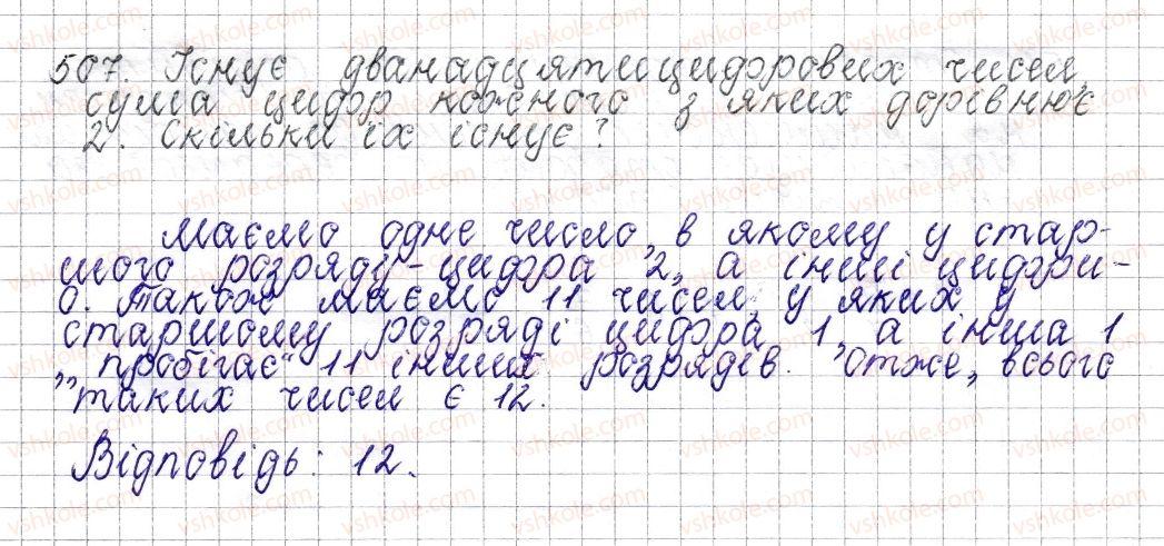6-matematika-os-ister-2014--rozdil-2-zvichajni-drobi-19-rozvyazuvannya-vprav-na-vsi-diyi-zi-zvichajnimi-ta-desyatkovimi-drobami-507-rnd9717.jpg