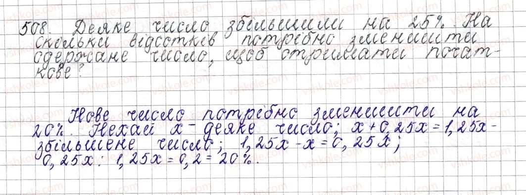 6-matematika-os-ister-2014--rozdil-2-zvichajni-drobi-19-rozvyazuvannya-vprav-na-vsi-diyi-zi-zvichajnimi-ta-desyatkovimi-drobami-508-rnd1785.jpg