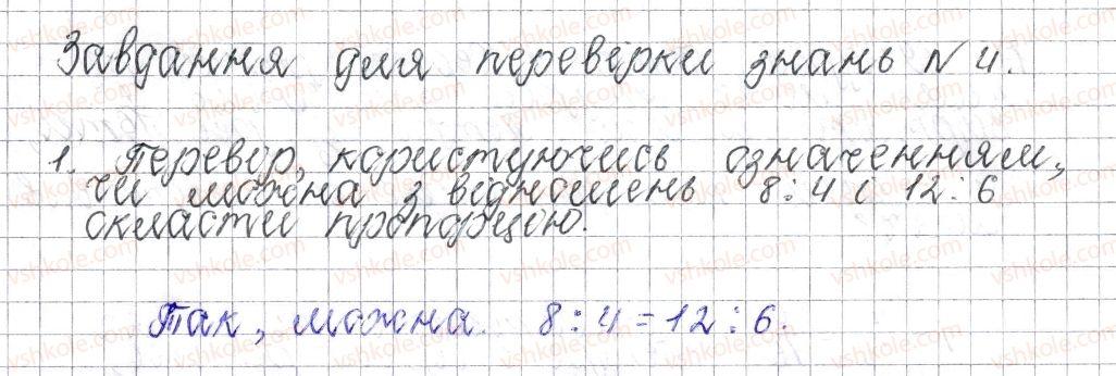 6-matematika-os-ister-2014--rozdil-3-vidnoshennya-i-proportsiyi-zavdannya-dlya-perevirki-znan42025-1.jpg