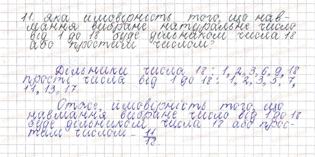 6-matematika-os-ister-2014--rozdil-3-vidnoshennya-i-proportsiyi-zavdannya-dlya-perevirki-znan42025-11.jpg