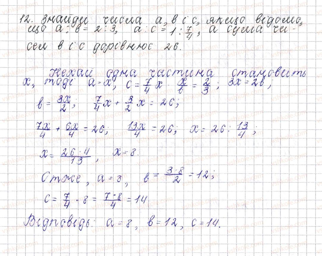 6-matematika-os-ister-2014--rozdil-3-vidnoshennya-i-proportsiyi-zavdannya-dlya-perevirki-znan42025-12.jpg