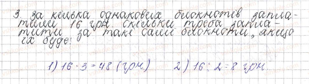 6-matematika-os-ister-2014--rozdil-3-vidnoshennya-i-proportsiyi-zavdannya-dlya-perevirki-znan42025-3.jpg
