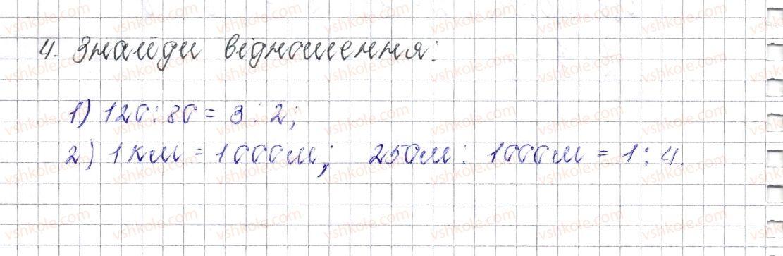 6-matematika-os-ister-2014--rozdil-3-vidnoshennya-i-proportsiyi-zavdannya-dlya-perevirki-znan42025-4.jpg