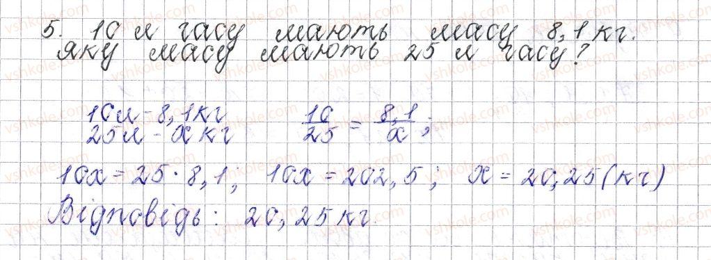 6-matematika-os-ister-2014--rozdil-3-vidnoshennya-i-proportsiyi-zavdannya-dlya-perevirki-znan42025-5.jpg