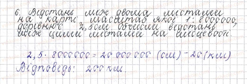 6-matematika-os-ister-2014--rozdil-3-vidnoshennya-i-proportsiyi-zavdannya-dlya-perevirki-znan42025-6.jpg