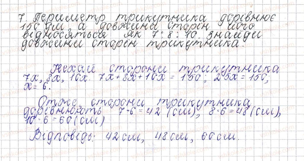 6-matematika-os-ister-2014--rozdil-3-vidnoshennya-i-proportsiyi-zavdannya-dlya-perevirki-znan42025-7.jpg