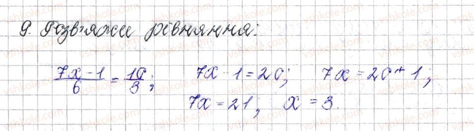 6-matematika-os-ister-2014--rozdil-3-vidnoshennya-i-proportsiyi-zavdannya-dlya-perevirki-znan42025-9.jpg