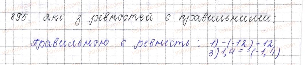 6-matematika-os-ister-2014--rozdil-4-ratsionalni-chisla-i-diyi-nad-nimi-35-protilezhni-chisla-tsili-chisla-ratsionalni-chisla-895-rnd5408.jpg