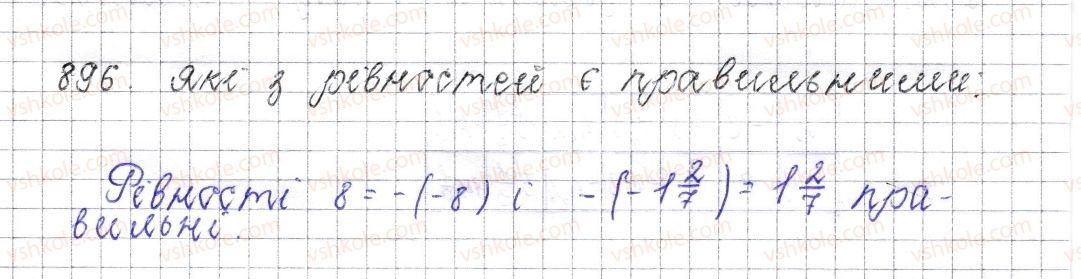 6-matematika-os-ister-2014--rozdil-4-ratsionalni-chisla-i-diyi-nad-nimi-35-protilezhni-chisla-tsili-chisla-ratsionalni-chisla-896-rnd927.jpg
