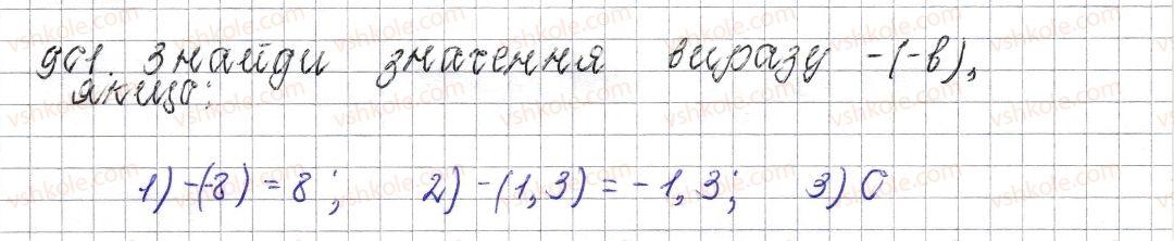 6-matematika-os-ister-2014--rozdil-4-ratsionalni-chisla-i-diyi-nad-nimi-35-protilezhni-chisla-tsili-chisla-ratsionalni-chisla-901-rnd9306.jpg