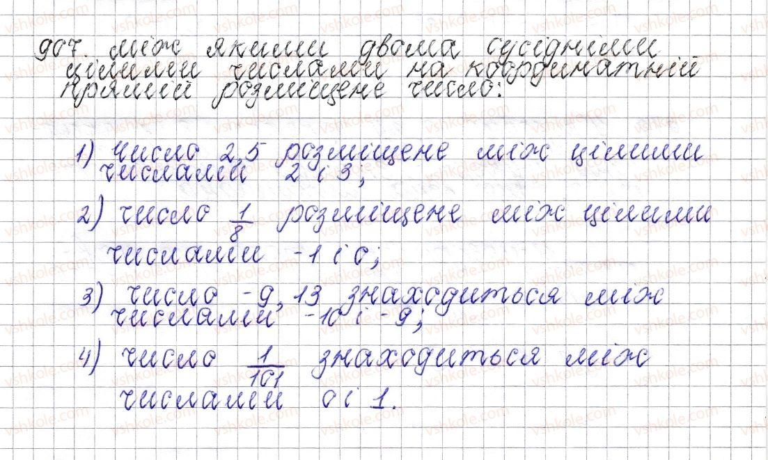 6-matematika-os-ister-2014--rozdil-4-ratsionalni-chisla-i-diyi-nad-nimi-35-protilezhni-chisla-tsili-chisla-ratsionalni-chisla-907-rnd8682.jpg