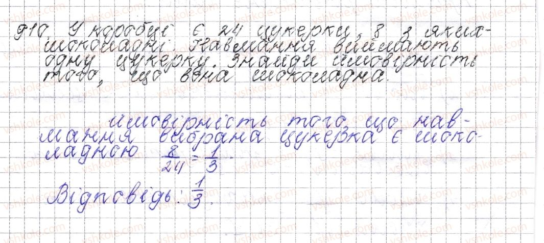 6-matematika-os-ister-2014--rozdil-4-ratsionalni-chisla-i-diyi-nad-nimi-35-protilezhni-chisla-tsili-chisla-ratsionalni-chisla-910-rnd3861.jpg