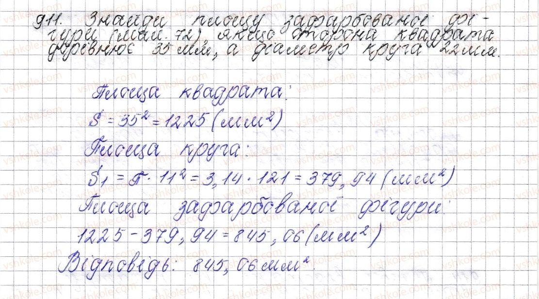 6-matematika-os-ister-2014--rozdil-4-ratsionalni-chisla-i-diyi-nad-nimi-35-protilezhni-chisla-tsili-chisla-ratsionalni-chisla-911-rnd3114.jpg