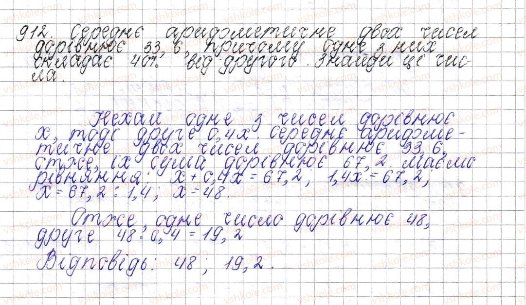 6-matematika-os-ister-2014--rozdil-4-ratsionalni-chisla-i-diyi-nad-nimi-35-protilezhni-chisla-tsili-chisla-ratsionalni-chisla-912-rnd6397.jpg
