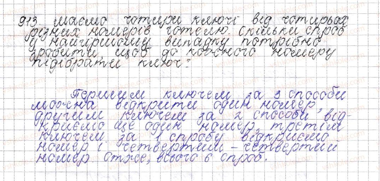 6-matematika-os-ister-2014--rozdil-4-ratsionalni-chisla-i-diyi-nad-nimi-35-protilezhni-chisla-tsili-chisla-ratsionalni-chisla-913-rnd8659.jpg