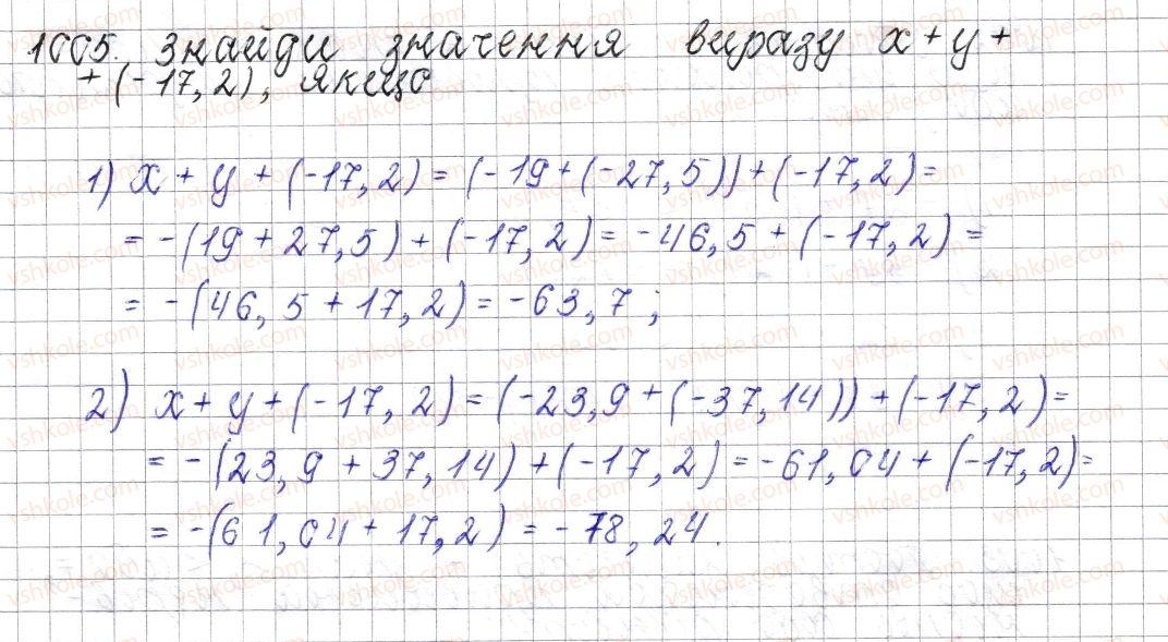 6-matematika-os-ister-2014--rozdil-4-ratsionalni-chisla-i-diyi-nad-nimi-38-dodavannya-vidyemnih-chisel-1005-rnd9102.jpg