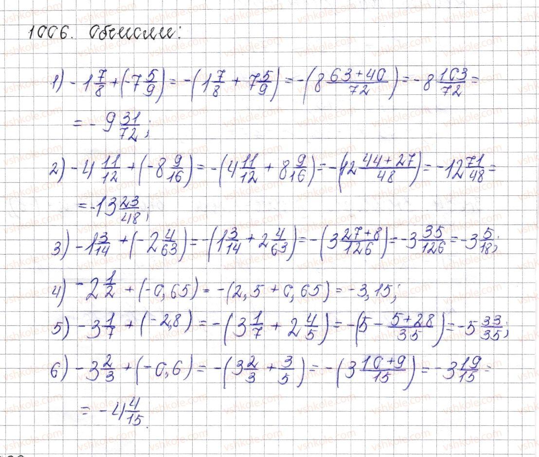 6-matematika-os-ister-2014--rozdil-4-ratsionalni-chisla-i-diyi-nad-nimi-38-dodavannya-vidyemnih-chisel-1006-rnd1600.jpg