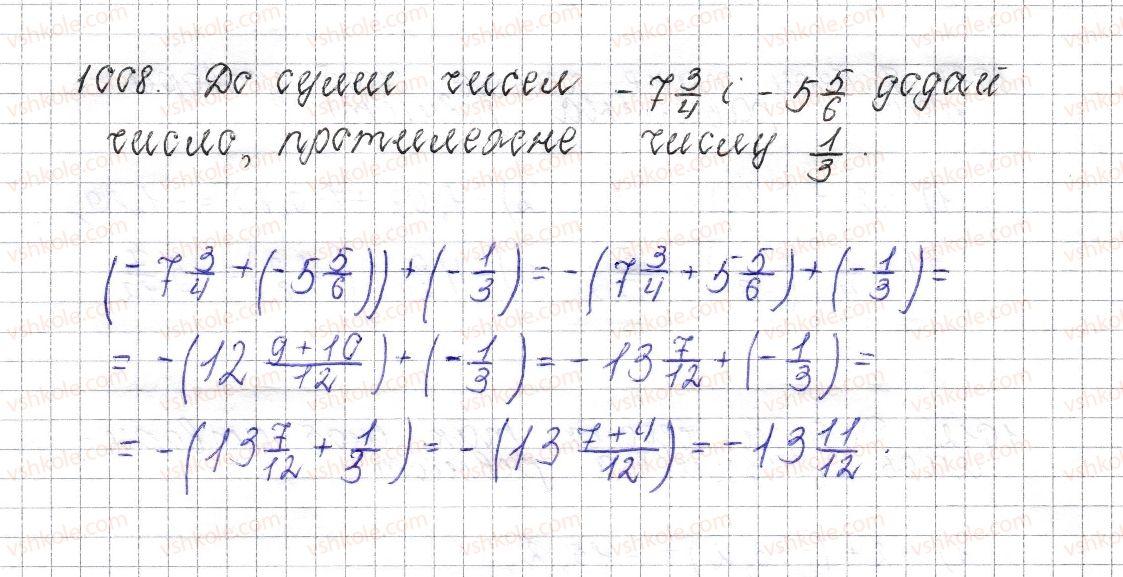 6-matematika-os-ister-2014--rozdil-4-ratsionalni-chisla-i-diyi-nad-nimi-38-dodavannya-vidyemnih-chisel-1008-rnd3214.jpg