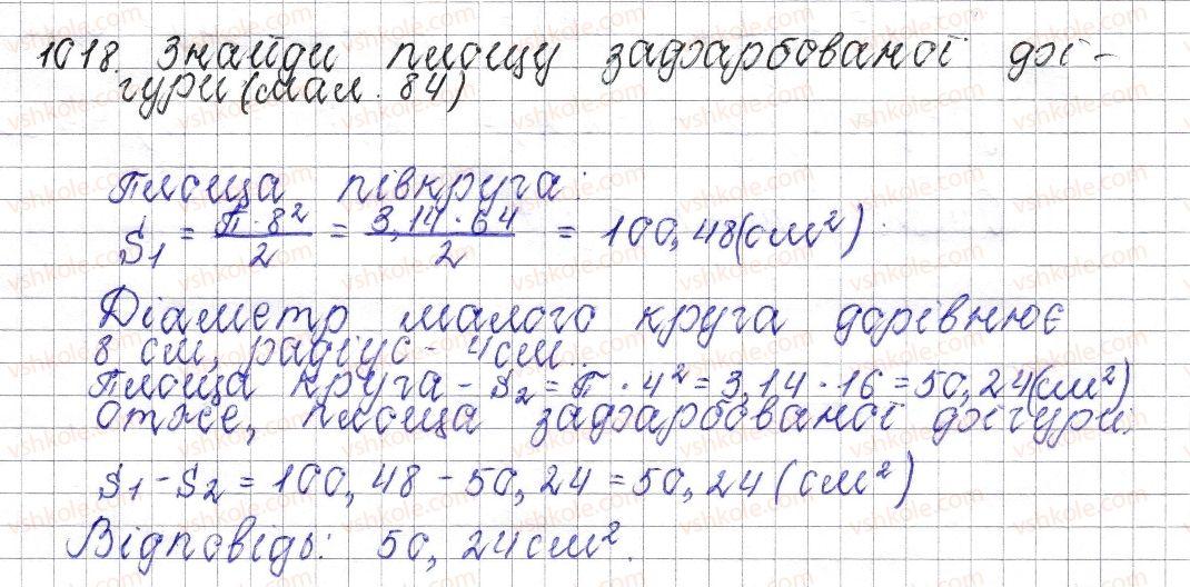 6-matematika-os-ister-2014--rozdil-4-ratsionalni-chisla-i-diyi-nad-nimi-38-dodavannya-vidyemnih-chisel-1018-rnd3210.jpg