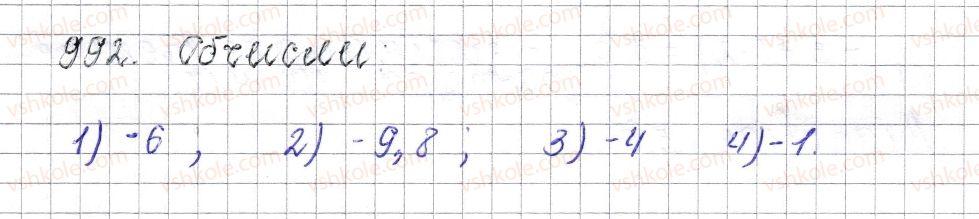 6-matematika-os-ister-2014--rozdil-4-ratsionalni-chisla-i-diyi-nad-nimi-38-dodavannya-vidyemnih-chisel-992.jpg