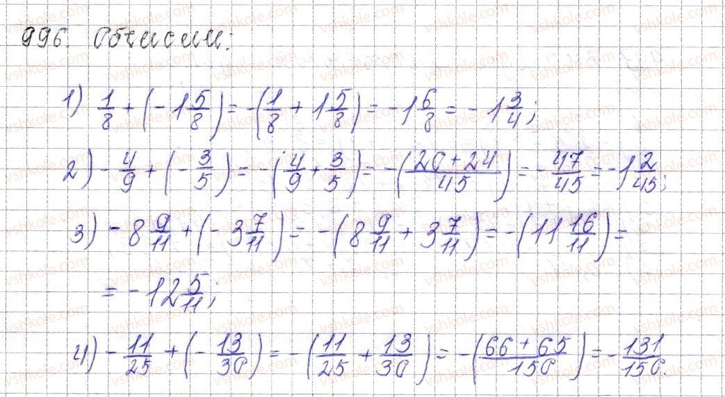 6-matematika-os-ister-2014--rozdil-4-ratsionalni-chisla-i-diyi-nad-nimi-38-dodavannya-vidyemnih-chisel-996-rnd6322.jpg