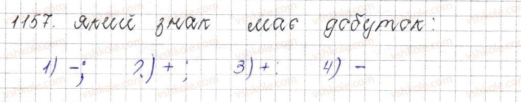 6-matematika-os-ister-2014--rozdil-4-ratsionalni-chisla-i-diyi-nad-nimi-43-mnozhennya-ratsionalnih-chisel-1157.jpg