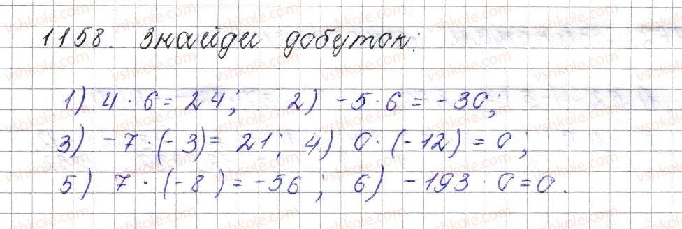 6-matematika-os-ister-2014--rozdil-4-ratsionalni-chisla-i-diyi-nad-nimi-43-mnozhennya-ratsionalnih-chisel-1158.jpg