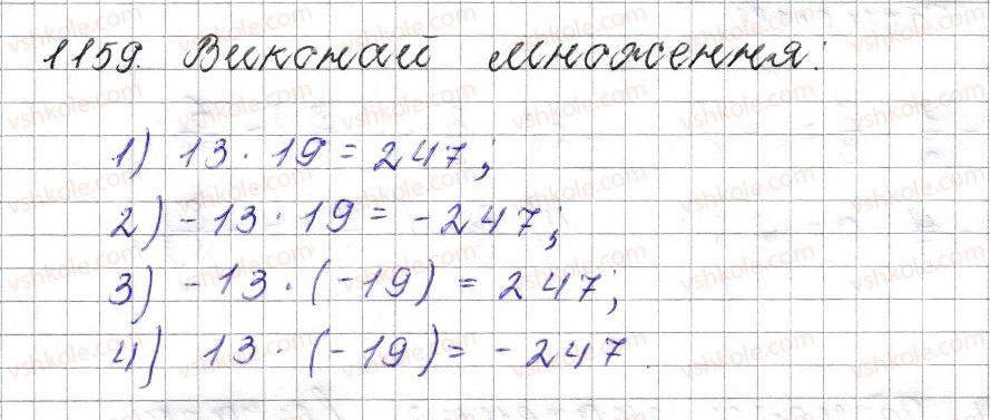 6-matematika-os-ister-2014--rozdil-4-ratsionalni-chisla-i-diyi-nad-nimi-43-mnozhennya-ratsionalnih-chisel-1159-rnd2518.jpg