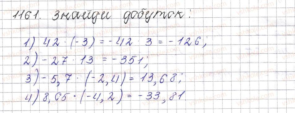 6-matematika-os-ister-2014--rozdil-4-ratsionalni-chisla-i-diyi-nad-nimi-43-mnozhennya-ratsionalnih-chisel-1161-rnd8609.jpg