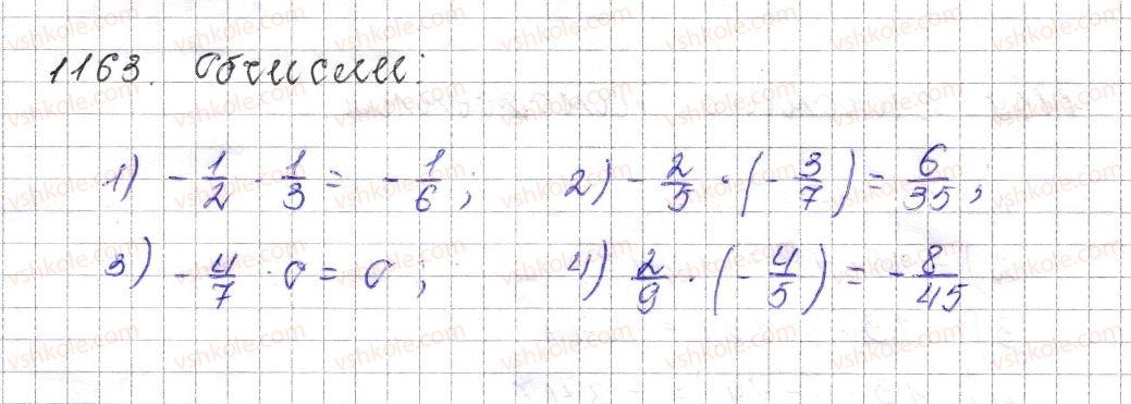 6-matematika-os-ister-2014--rozdil-4-ratsionalni-chisla-i-diyi-nad-nimi-43-mnozhennya-ratsionalnih-chisel-1163-rnd1696.jpg