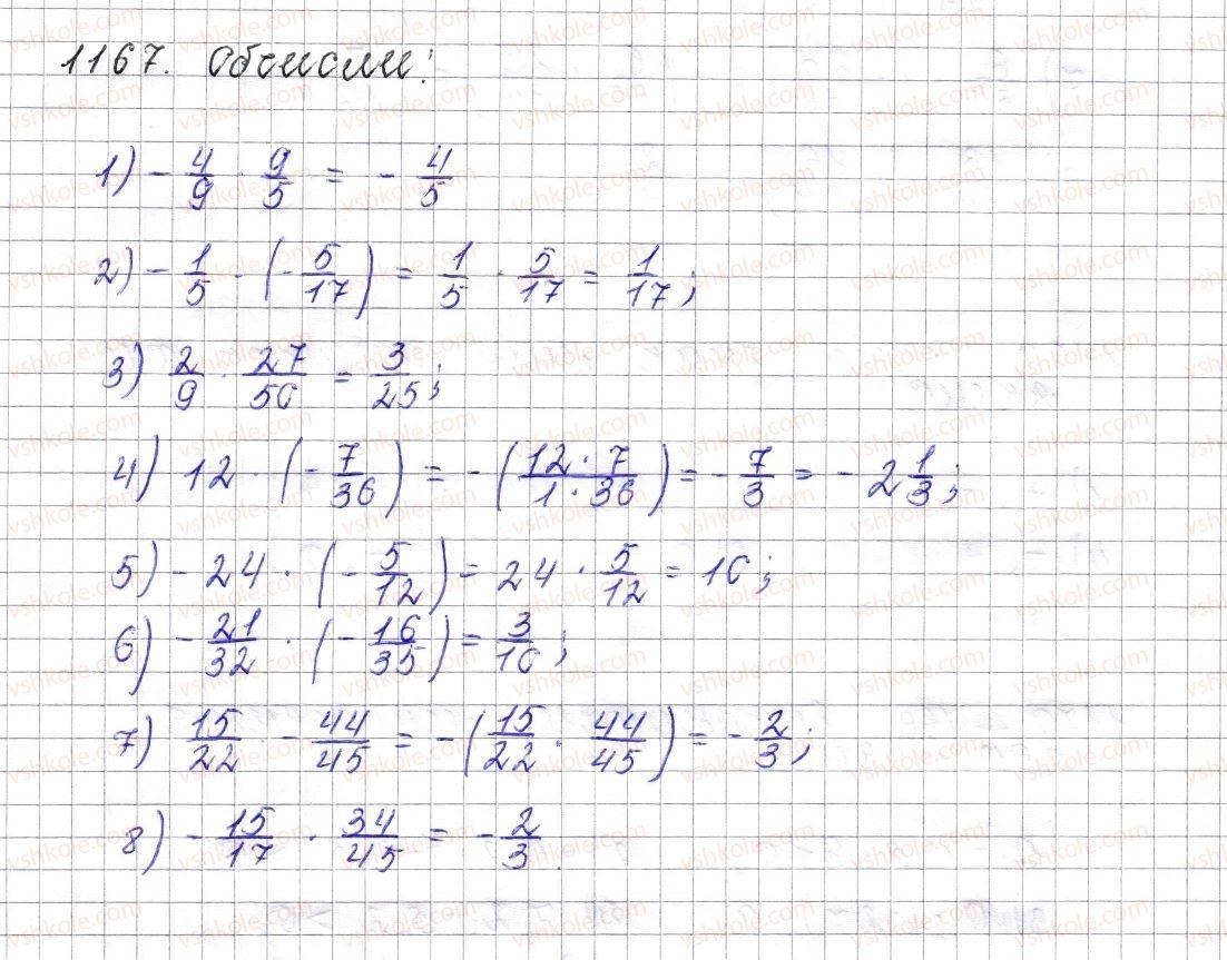 6-matematika-os-ister-2014--rozdil-4-ratsionalni-chisla-i-diyi-nad-nimi-43-mnozhennya-ratsionalnih-chisel-1167-rnd7275.jpg