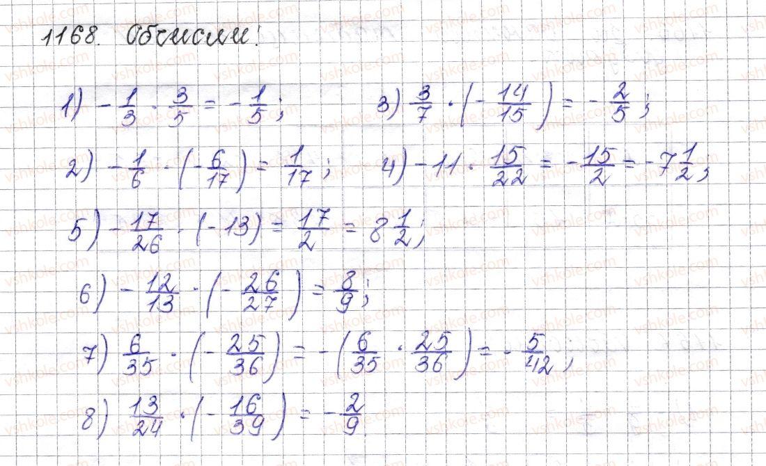 6-matematika-os-ister-2014--rozdil-4-ratsionalni-chisla-i-diyi-nad-nimi-43-mnozhennya-ratsionalnih-chisel-1168-rnd2231.jpg
