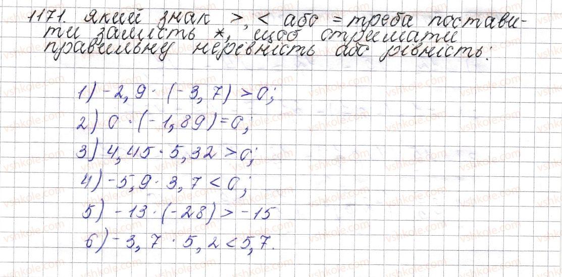 6-matematika-os-ister-2014--rozdil-4-ratsionalni-chisla-i-diyi-nad-nimi-43-mnozhennya-ratsionalnih-chisel-1171-rnd535.jpg