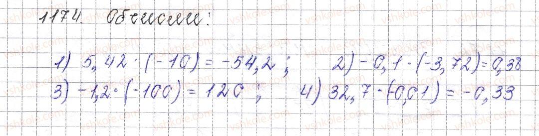 6-matematika-os-ister-2014--rozdil-4-ratsionalni-chisla-i-diyi-nad-nimi-43-mnozhennya-ratsionalnih-chisel-1174.jpg