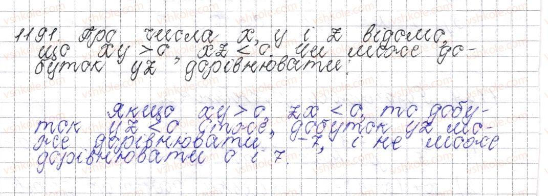 6-matematika-os-ister-2014--rozdil-4-ratsionalni-chisla-i-diyi-nad-nimi-43-mnozhennya-ratsionalnih-chisel-1191-rnd2617.jpg