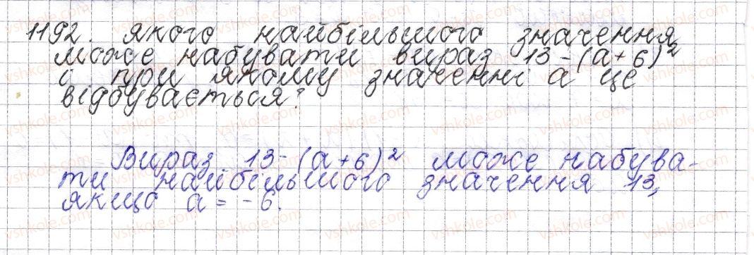 6-matematika-os-ister-2014--rozdil-4-ratsionalni-chisla-i-diyi-nad-nimi-43-mnozhennya-ratsionalnih-chisel-1192-rnd8700.jpg
