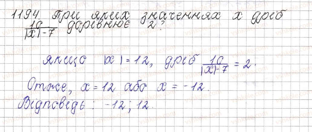 6-matematika-os-ister-2014--rozdil-4-ratsionalni-chisla-i-diyi-nad-nimi-43-mnozhennya-ratsionalnih-chisel-1194-rnd1693.jpg