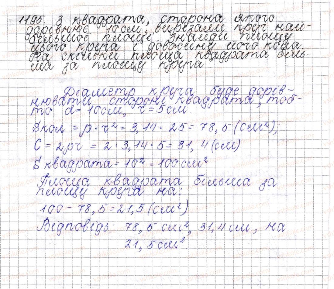 6-matematika-os-ister-2014--rozdil-4-ratsionalni-chisla-i-diyi-nad-nimi-43-mnozhennya-ratsionalnih-chisel-1195-rnd2776.jpg