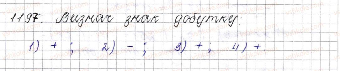 6-matematika-os-ister-2014--rozdil-4-ratsionalni-chisla-i-diyi-nad-nimi-44-perestavna-i-spoluchna-vlastivosti-mnozhennya-koefitsiyent-bukvenogo-virazu-1197.jpg
