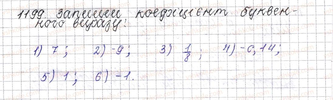 6-matematika-os-ister-2014--rozdil-4-ratsionalni-chisla-i-diyi-nad-nimi-44-perestavna-i-spoluchna-vlastivosti-mnozhennya-koefitsiyent-bukvenogo-virazu-1199-rnd2959.jpg
