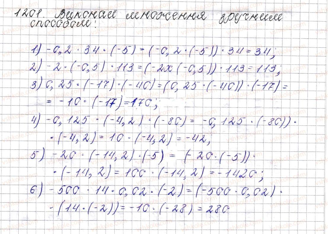 6-matematika-os-ister-2014--rozdil-4-ratsionalni-chisla-i-diyi-nad-nimi-44-perestavna-i-spoluchna-vlastivosti-mnozhennya-koefitsiyent-bukvenogo-virazu-1201-rnd4373.jpg