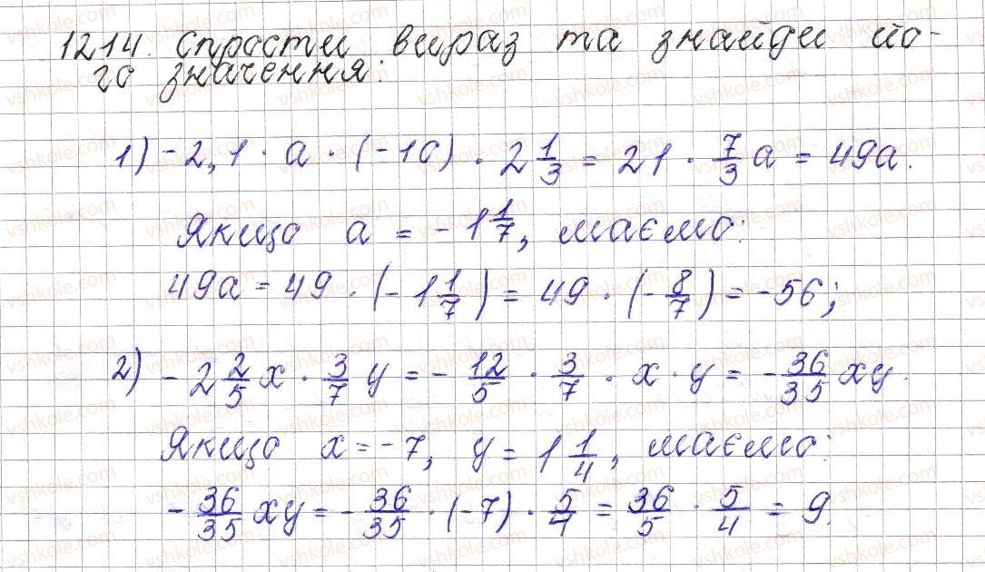 6-matematika-os-ister-2014--rozdil-4-ratsionalni-chisla-i-diyi-nad-nimi-44-perestavna-i-spoluchna-vlastivosti-mnozhennya-koefitsiyent-bukvenogo-virazu-1214-rnd3999.jpg