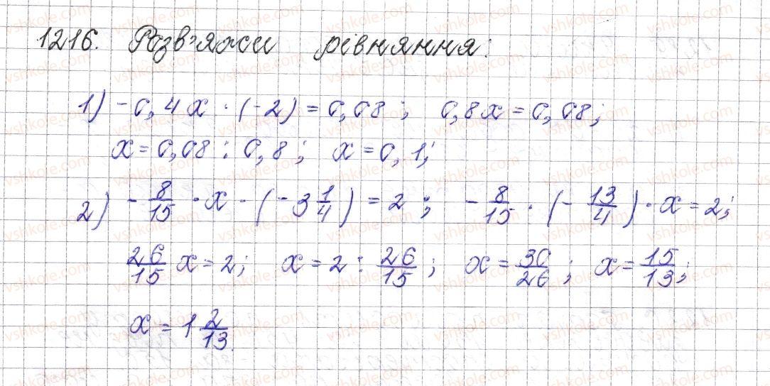 6-matematika-os-ister-2014--rozdil-4-ratsionalni-chisla-i-diyi-nad-nimi-44-perestavna-i-spoluchna-vlastivosti-mnozhennya-koefitsiyent-bukvenogo-virazu-1216-rnd2797.jpg