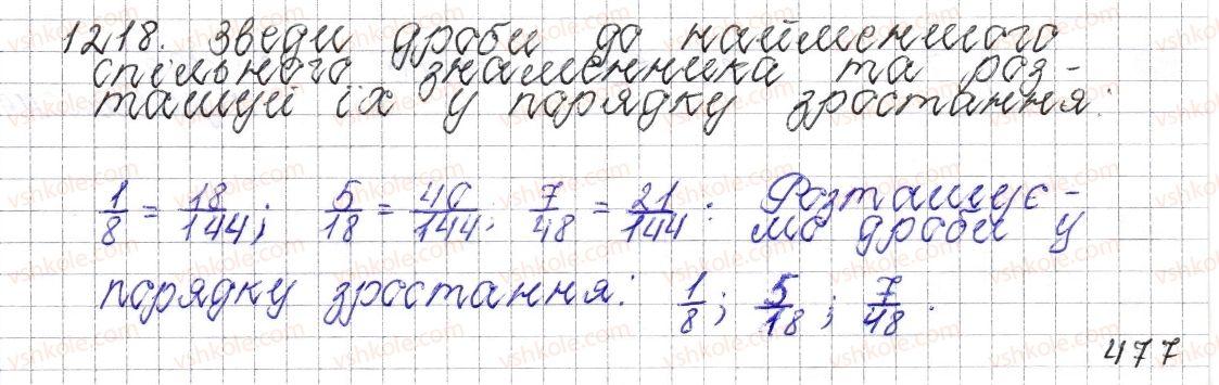 6-matematika-os-ister-2014--rozdil-4-ratsionalni-chisla-i-diyi-nad-nimi-44-perestavna-i-spoluchna-vlastivosti-mnozhennya-koefitsiyent-bukvenogo-virazu-1218-rnd7631.jpg