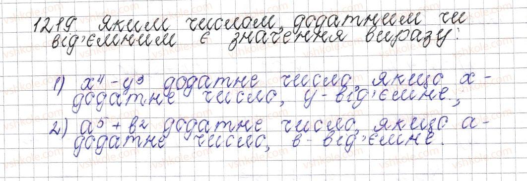 6-matematika-os-ister-2014--rozdil-4-ratsionalni-chisla-i-diyi-nad-nimi-44-perestavna-i-spoluchna-vlastivosti-mnozhennya-koefitsiyent-bukvenogo-virazu-1219-rnd3612.jpg