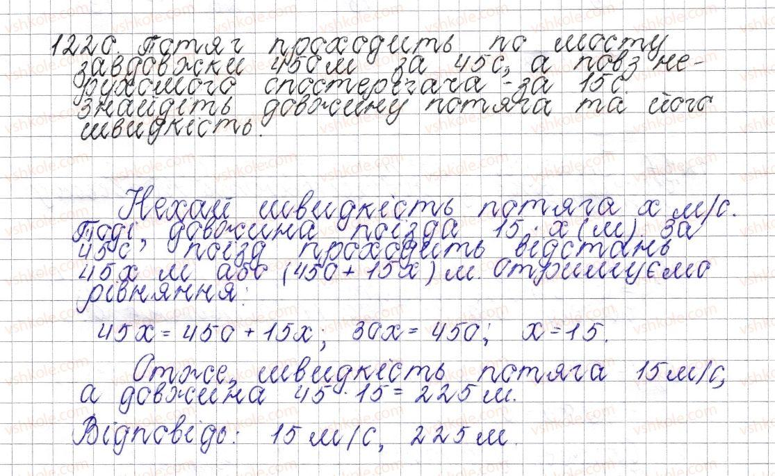 6-matematika-os-ister-2014--rozdil-4-ratsionalni-chisla-i-diyi-nad-nimi-44-perestavna-i-spoluchna-vlastivosti-mnozhennya-koefitsiyent-bukvenogo-virazu-1220-rnd8195.jpg