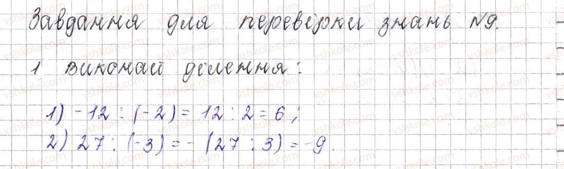 6-matematika-os-ister-2014--rozdil-4-ratsionalni-chisla-i-diyi-nad-nimi-zavdannya-dlya-perevirki-znan94749-1.jpg