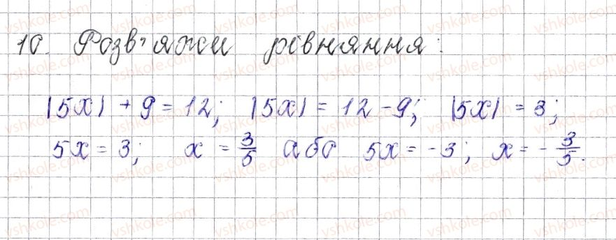 6-matematika-os-ister-2014--rozdil-4-ratsionalni-chisla-i-diyi-nad-nimi-zavdannya-dlya-perevirki-znan94749-10.jpg